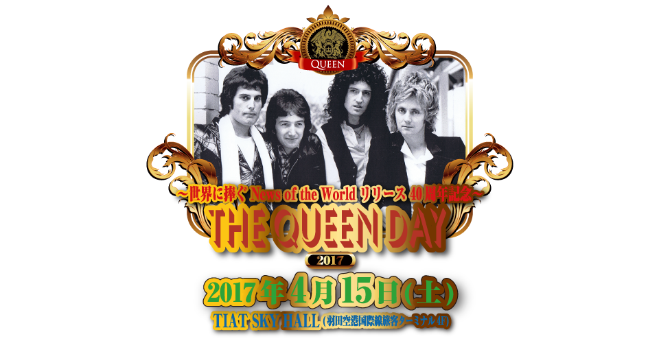 2017_0415-TheQueenDay(main)(960-500).png